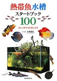 熱帯魚水槽スタートブック100